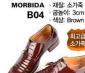 春季爆款时尚韩版鞋 潮流尖头真皮正装男皮鞋 商务鞋 婚鞋 B04棕